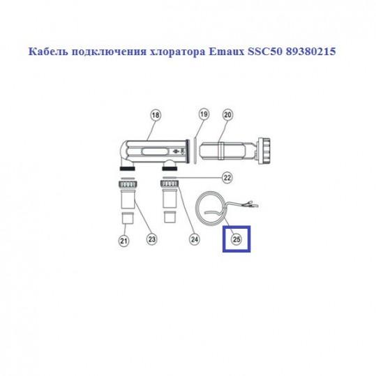 Кабель подключения хлоратора Emaux SSC50 89380215
