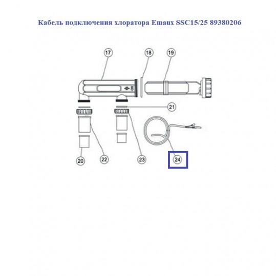 Кабель подключения хлоратора Emaux SSC15/25 89380206