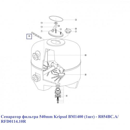 Сепаратор фильтра 540mm Kripsol BM1400 (1шт) - R854BC.A/ RFD0114.10R