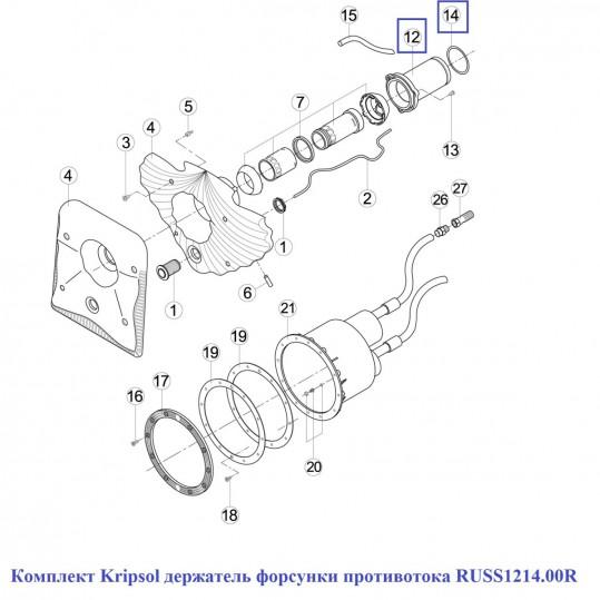 Комплект Kripsol держатель форсунки противотока RUSS1214.00R