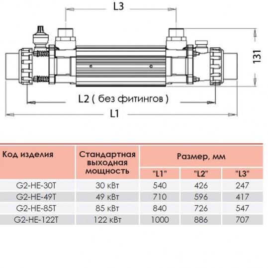 Теплообменник Elecro G2-HE-49T (49 кВт)