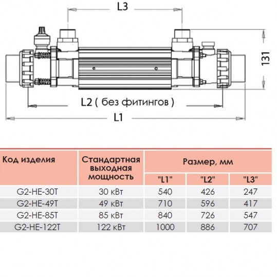 Теплообменник Elecro G2-HE-85T (85 кВт)