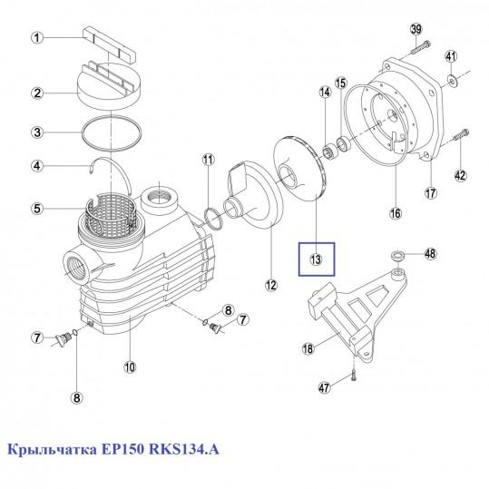 Крыльчатка EP150 RKS134.A