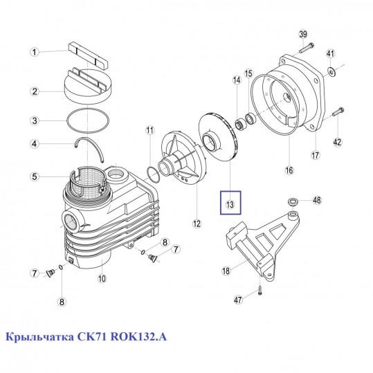 Крыльчатка CK71 ROK132.A