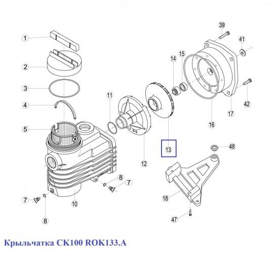 Крыльчатка CK100 ROK133.A