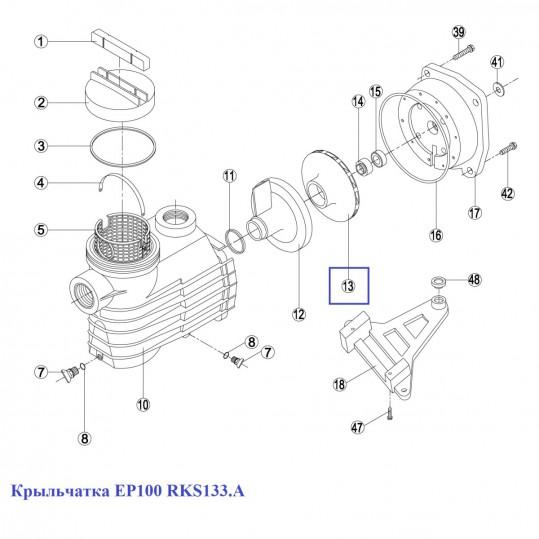 Крыльчатка EP100 RKS133.A