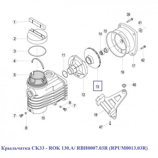 Крыльчатка CK33 - RОK 130.A/ RBH0007.03R (RPUM0013.03R)