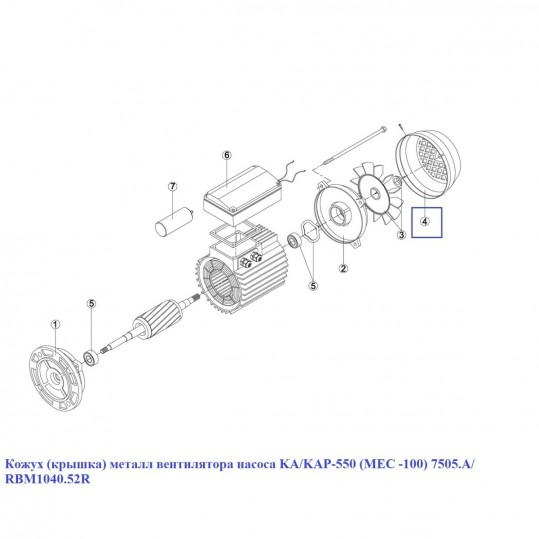 Кожух (крышка) металл вентилятора насоса KA/KAP-550 (МЕС -100) 7505.A/ RBM1040.52R