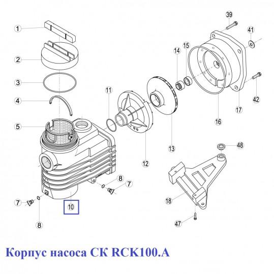 Корпус насоса СК RСK100.A